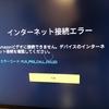 Amazon Fire Stick TVのインターネット接続エラー
