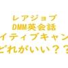 ★オンライン英会話大手3社比較★