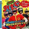 科学戦隊ダイナマン/MoJo、こおろぎ'73