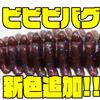【issei】リグやシチュエーションを選ばないジャストサイズのワーム「ビビビバグ」に新色追加!