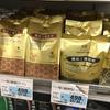【コンセプト】専門家のコーヒー