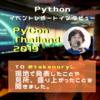PyCon Thailand 2019 レポートインタビュー!鈴木たかのりさんに、現地で発表したことや見所、プライベートで盛り上がったことを聞きました。
