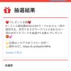 わさらー団ガイドブックプレゼント当選者発表!