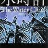 「水時計」ジム・ケリー