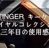 ETTINGERロイヤルコレクションキーケース三年目の感想