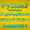 PySide2 (Qt fot Python) QtSingleApplicationでスタンドアロンアプリケーションの多重起動を防ぐ