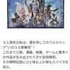 中村倫也company〜「狐晴明九尾狩・・大阪一般チケットいよいよ明日から。」