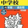 富士見丘高等学校が2016年大学合格実績を公開!【北大1名/千葉大1名ほか…】