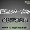 C2.【舗装工事業】黒瀝色のペーブメントとは?どういう会社?