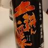 日常:土耕ん醸 山廃 純米原酒生詰26BYを飲みながら夏酒をテキトーに想う