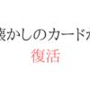 【デュエマ】あの懐かしいカードたちが復活!クロニクルレガシーデッキが発売!