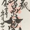 御朱印集め 手向山八幡宮(Tamukeyama-Hachimangu):奈良