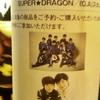 【スパドラ】初めてSUPER★DRAGONを観てきた(1・2部)