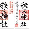秩父神社の御朱印(埼玉・秩父市)〜狛犬のマスクに笑っていられない12月