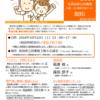 高知県立図書館主催「がん相談会2016@高知県立図書館」