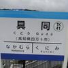 シリーズ土佐の駅(71)具同駅(土佐くろしお鉄道宿毛線)