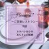 Heaven? ~ご苦楽レストラン~ 8話 あらすじと感想