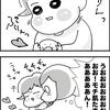 【漫画】娘のほっぺがモチモチすぎてたまらん