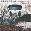 「旅するデザイン 鉄道でめぐる九州」水戸岡鋭治のデザイン画集