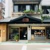 最も濃厚な豆花が味わえる!台北の豆乳専門店