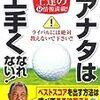 今まで読んできたゴルフ本紹介