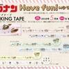 【グッズ】「名探偵コナン」 Have fun!シリーズ マスキングテープ 2018年5月頃発売予定