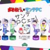 おそ松さん×サンテPC 目薬を買うと描きおろしイラストのクリアファイルがついてくるキャンペーンがスタート!
