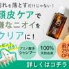 【haru kurokamiスカルプ】雑誌にも掲載!人気の100%天然由来のノンシリコンシャンプー