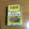 チーズじゃない⁉ QBB『期間限定 ワインに合う ベビーチーズ サラミ&バジル入り』を食べてみた!