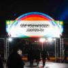 【NEWS】FUJI ROCK FESTIVAL、会期中のコロナ陽性者ゼロを報告 (2021.08.27)
