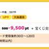 【ハピタス】楽天カードが9,500pt(9,500円)にアップ! 更に今なら7,000円相当のポイント