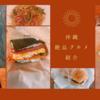 沖縄のおすすめ絶品グルメ紹介【名護・那覇市】