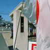 舞鶴港を散歩5(京都府舞鶴市)