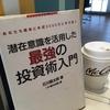 「潜在意識を活用した最強の投資術入門」石川臨太郎:著