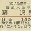 藤沢駅(江ノ島電鉄) 普通入場券