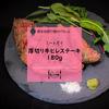 シンプルに肉を食らう贅沢――「厚切り牛ヒレステーキ」をお取り寄せ