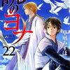 【kobo】20日新刊情報:「暁のヨナ22巻」など、コミック62冊などが配信