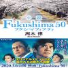 Fukushima 50:吉やん、今年も桜が咲いたよ【映画名セリフ】