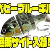 【キャッチコー】一口サイズの小型多連結ギル型ルアー「ベビーブルーギル」通販サイト入荷!