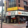 【今週のラーメン2469】 熱烈中華食堂 日高屋 蒲田南口店 (東京・蒲田) ヘルシーオリーブ麺
