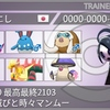 【剣盾S10 最高最終2103 46位】破壊と滅びと時々マンムー