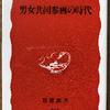 鹿嶋敬「男女共同参画の時代」(岩波新書)