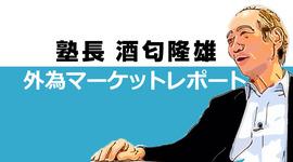 """""""ドル・円相場は行って来い。"""""""