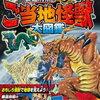 君は日本の地名を言えるか!「都道府県がわかる ご当地怪獣大図鑑」