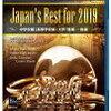 第67回(2019年)全日本吹奏楽コンクール Blu-ray発売!ちょっとだけ宣伝…