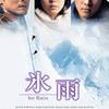 氷雨  Ice Rain 빙우 (2004)