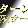 参上、ブラックカーディン/12 カードゲーム小説WカードFu