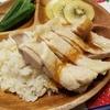 胃全摘の旦那さんに作った晩ごはんをレシピ付きで振り返るわよ♡・・・『カオマンガイ』『ヤンニョムチキン』『ポークノルマンディ』ほか