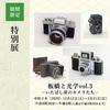 特別展「板橋と光学vol.3 いたばし産のカメラたち」
