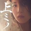 上ミノ / 鈴木みのり (2020 FLAC)
